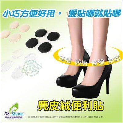 高檔麂皮絨便利貼 針對鞋內咬腳處隨意貼 有效隔離娃娃鞋平底圓頭高跟鞋╭*鞋博士嚴選鞋材*╯