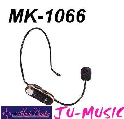 造韻樂器音響- JU-MUSIC - Music King MK-1066 頭戴 領夾式 無線麥克風 『公司貨,免運費』