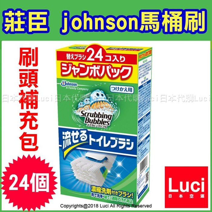 刷頭補充包 莊臣 johnson  24入 補充刷頭 含濃縮洗劑馬桶刷 不織布 替換刷頭 不沾手  LUCI日本代購