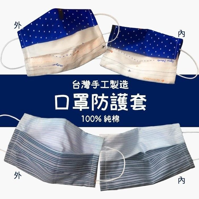 100%純棉台灣手工製作口罩防護套--兒童款--3盒下單處?一個只要90元喔喔喔☘️團購價☘️