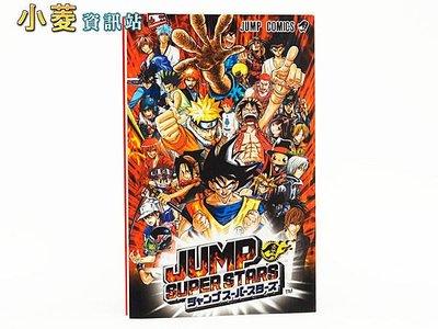 小菱資訊站《Jump 超級明星大亂鬥特典名信片集》全新品~限量供應,現貨