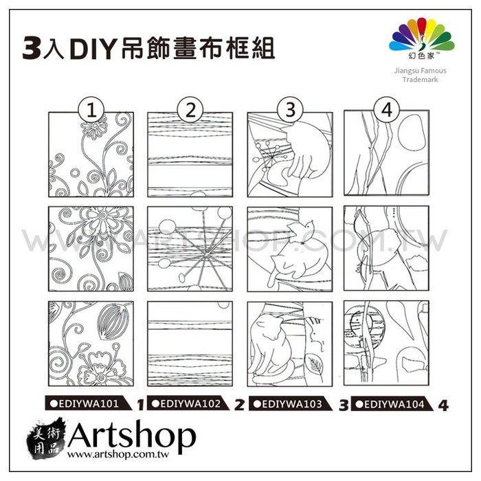 【Artshop美術用品】PHOENIX 鳳凰畫材  DIY 吊飾畫布框組 四款可選
