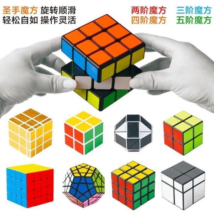 現貨/聖手魔方二三四五階魔方初學魔方兒童成人學生益智玩具送單個裝62SP5RL/ 最低促銷價