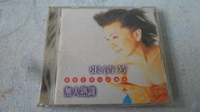 【金玉閣B-4】CD~張清芳 無人熟識