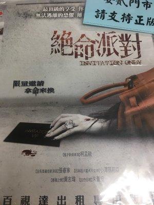 安貳@50014 DVD 有封面紙張【絕命派對】全賣場台灣地區正版片【】