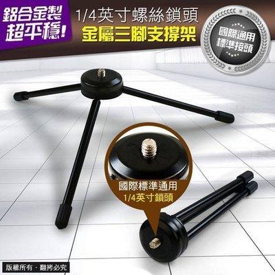 ╭☆台南PQS╮鋁合金迷你自拍腳架 Y...