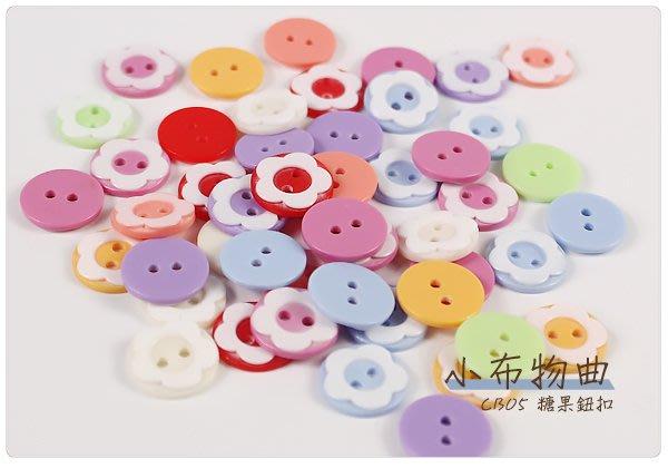 ✿小布物曲✿繽紛彩色2孔鈕釦- 立體花瓣造型釦1.2cm DIY小物.手作.塑膠釦.質感優 CB05