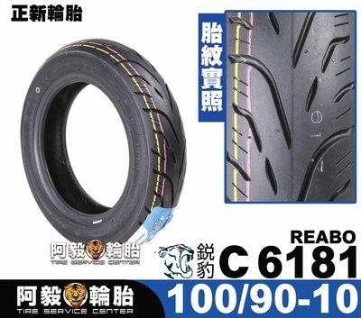 100/90-10台灣正新輪胎 鋭豹 REABO C6181 100/90-10 門市安裝送輪胎平衡+除蠟+氮氣填充服務