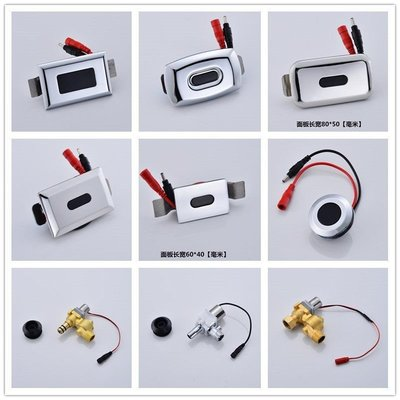 (滿699-66)小便池感應器配件紅外線全自動一體化小便斗廁所尿兜沖水器電磁閥