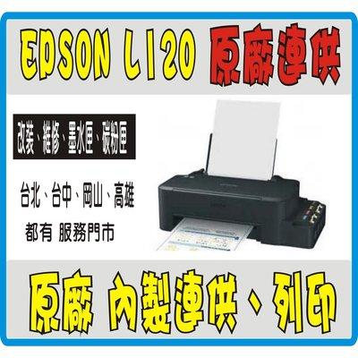 【送行動電源】EPSON L 120 原廠保固 2年《原廠連續供墨+ 8瓶原廠墨水》免費初始化 T500 G1000