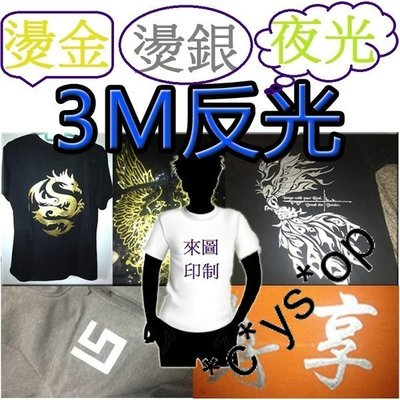 ((最強印刷, 幾複雜既圖都印到)) 來圖訂造反光情侶T恤GILDAN 印衫 夜光 燙金 燙銀