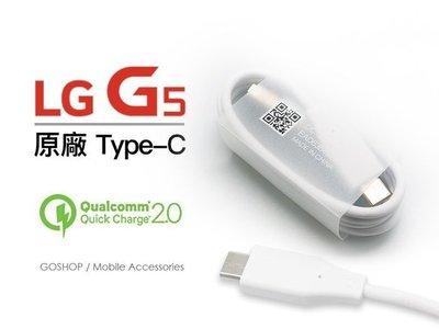 【GOSHOP】 LG G5 USB 3.1 Type C 傳輸線 充電線 QC3.0 QC2.0 M10 A9