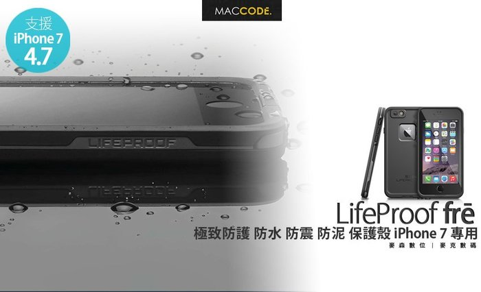 LifeProof Fre iPhone 7 專用 全方位 防水 防雪/震/泥 保護殼 原廠正品 現貨 含稅