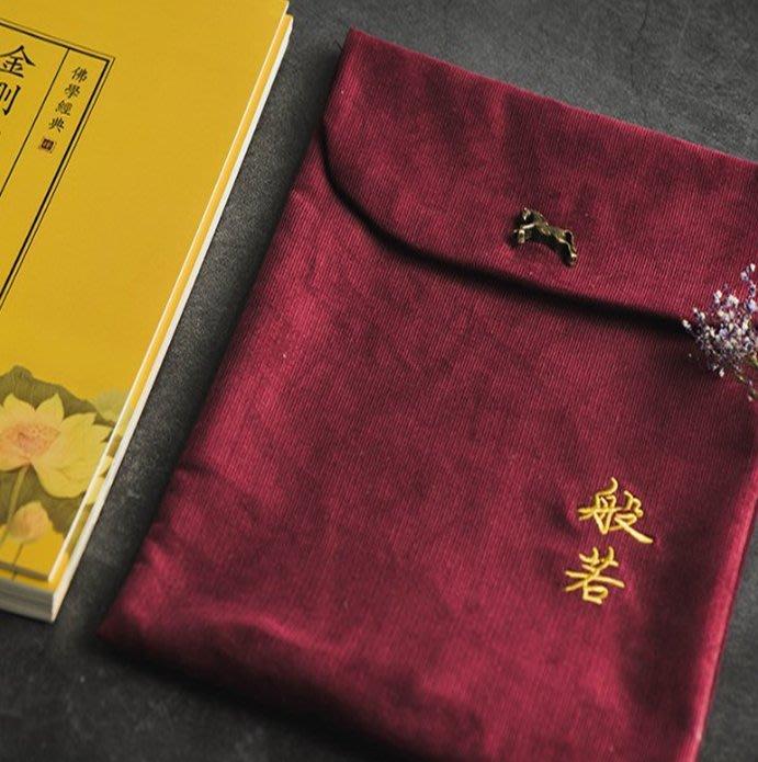 【準提無意間】買三送一* 新款  高檔雙層燈芯絨絲質內裡經文袋  A4大號  *法寶袋  經書袋 佛經袋