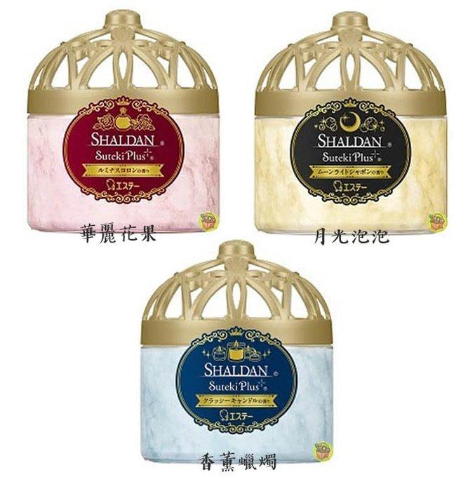 【JPGO】日本製 ST雞仔牌 SHALDAN 室內凝膠芳香劑 新版~香薰蠟燭#792 華麗花果785 月光泡泡778