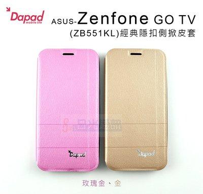s日光通訊@DAPAD原廠 ASUS Zenfone GO TV ZB551KL 經典隱扣側掀皮套 磁扣側翻保護套
