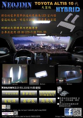 NEOJIMN※ALTIS 10代10.5代天窗全套6件式LED室內燈,閱讀燈,行李廂、牌照燈共使用51個LED