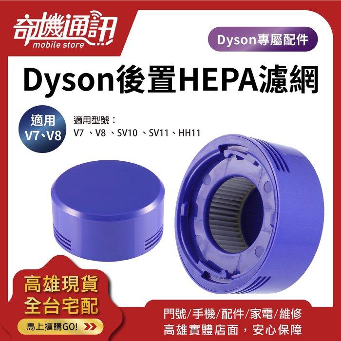 奇機通訊【Dyson V7 V8後置HEPA濾網】戴森吸塵器 副廠全新濾網 自換價 高雄保養維修