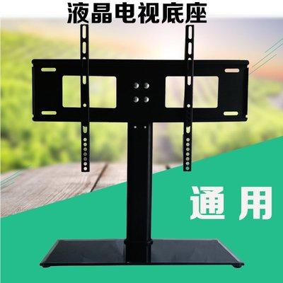 液晶電視通用底座桌面腳架臺式支架KKTV飛利浦先鋒風行酷開微鯨
