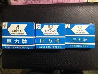 《小謝電料2館》自取 巨力 無熔絲 無熔線 開關 BH 3P 另有 15A 20A 30A 40A 50A  2P 1P