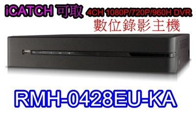阿傑監控批發 RMH-0428EU-KA 4路網路型監控主機 五合一 支援高清AHD.TVI.960H.D1.IPC錄影