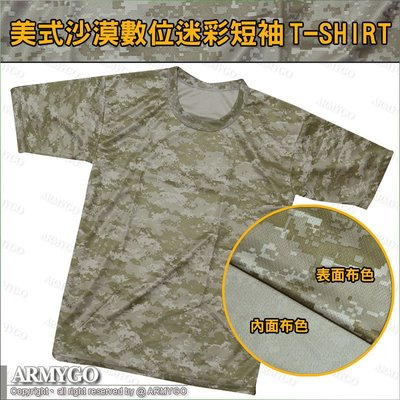 【ARMYGO】美式沙漠數位迷彩短袖 T- SHIRT(排汗透氣款)