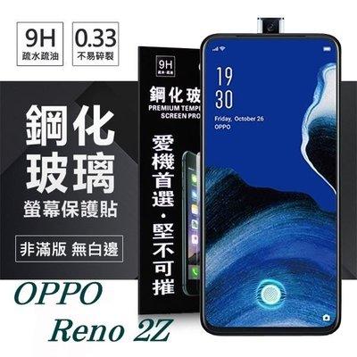 【愛瘋潮】OPPO Reno 2Z 超強防爆鋼化玻璃保護貼 (非滿版) 螢幕保護貼