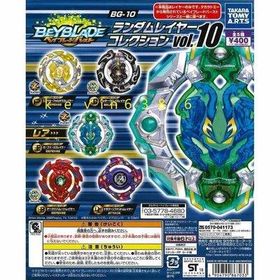 東京都-TAKARA TOMY 戰鬥陀螺 爆裂世代 結晶輪盤 BG-10(全5種)日版 現貨