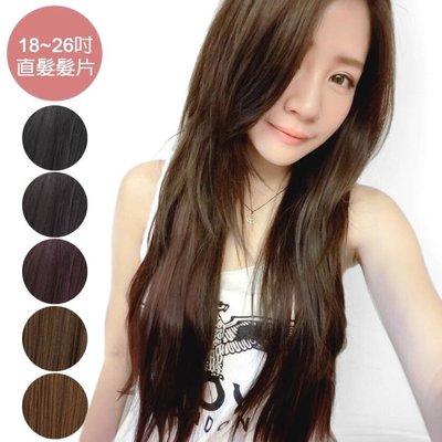 髮片達人 假髮片 加厚髮片 自然長直髮 18吋~26吋 五種長度 YK