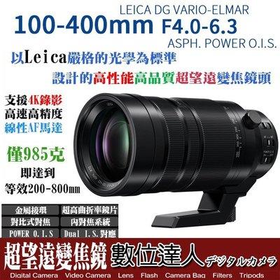 【數位達人】 平輸 Panasonic Leica 100-400mm F4.0-6.3 Power O.I.S.