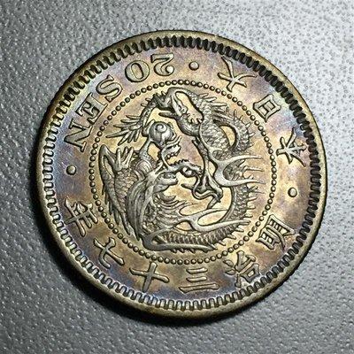 『紫雲軒』(各國紙幣)日本蟠龍銀幣 20錢 明治37年 近新原光實拍 Scg1828