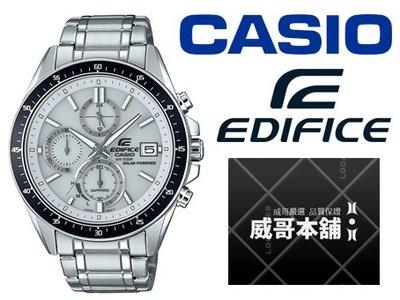 【威哥本舖】Casio台灣原廠公司貨 EDIFICE EFS-S510D-7A 三眼太陽能錶 EFS-S510D