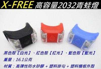 【n0900台灣健立最便宜】2017 自行車零配件  X-FREE 2032青蛙燈 C02-31一卡兩入裝 多選一