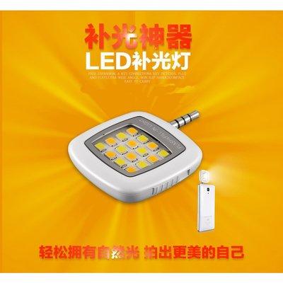 手機 補光燈 燈 手機 LED燈 補光燈  Apple小鋪