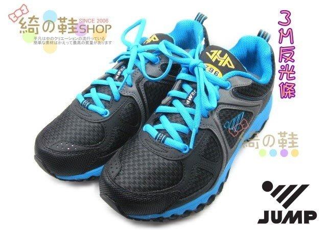 ☆綺的鞋鋪子☆【JUMP】將門 79 黑藍色 6男款 運動鞋 慢跑鞋 彈性鞋底/抗菌防臭鞋墊 25-30