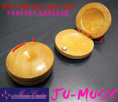 造韻樂器音響- JU-MUSIC - Cadeson 台灣製造 兒童 木製 響板 約5吋大小 歡迎下標
