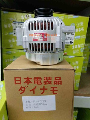 ※明煒汽車材料※鈴木SUZUKI SOLIO / SWIFT / JIMNY / SX4 加大120A 新品 發電機