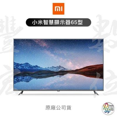 高雄 建功【豐宏數位】小米智慧顯示器 65 型  4K HDR螢幕 原廠公司貨 保固2年