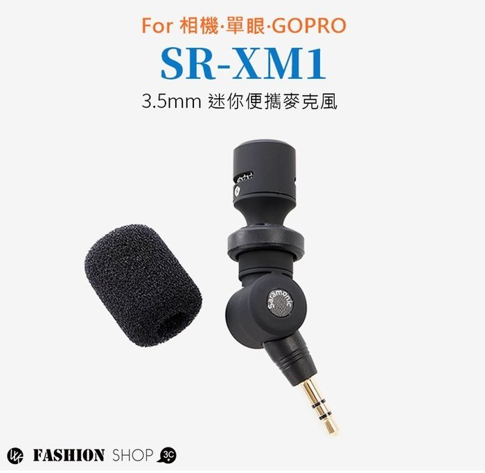 【Gopro 相機 適用】Saramonic 楓笛 SR-XM1 單反相機收音 錄音 麥克風 手機 指向麥克風 ATOM