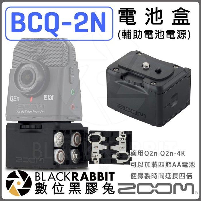 數位黑膠兔【 ZOOM BCQ-2n 電池盒 輔助電池電源 】 四節AA電池 Q2n Q2n-4K 攝影機 錄音