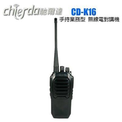 《實體店面》chierda馳爾達 CD-K16 手持式業務型 長距通訊 智能降噪 CDK16 無線電對講機 語音加密