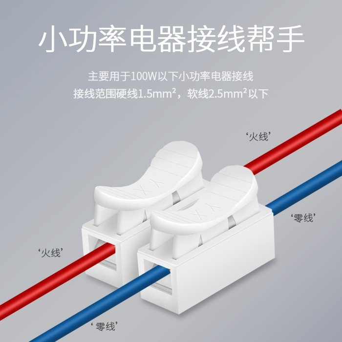 AHH019 2P批發價1000入裝便宜賣 接線夾端子 快速接頭 按壓式 對接線端子2P快速接線端子-LED吸頂燈接線1