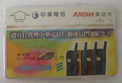 震旦行代理中華電信行動通信門號紀念卡