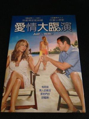 (全新未拆封)愛情大臨演 Just Go With It DVD(得利公司貨)