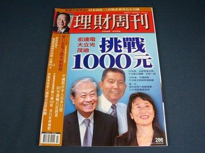 【懶得出門二手書】《理財周刊286》宏達電 大立光 茂迪 挑戰1000元