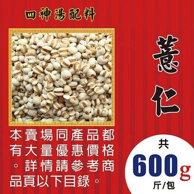 LA081XA201【珍珠▪薏仁►600g】✔大顆▪白淨║蔘茶▪草果▪牛蒡▪鐵皮石斛▪黑胡椒