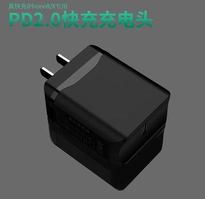 iPhoneX快充PD充電器蘋果xiphone8 plus快速閃充(附PD線)
