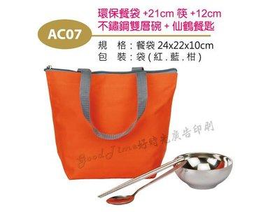 好時光 餐具組合 環保 餐具組 餐袋 不鏽鋼雙層碗 仙鶴餐匙 筷子 禮品 贈品 印刷 廣告 批發