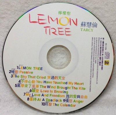 【尋音樓】蘇慧倫 檸檬樹 lemon tree