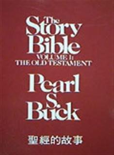 Story Bible: Old Testament(Vol.1) (聖經的故事 英文版)